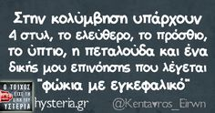 Οι Μεγάλες Αλήθειες της Τετάρτης Funny Status Quotes, Funny Greek Quotes, Funny Statuses, Greek Memes, Sarcastic Quotes, Stupid Funny Memes, Funny Facts, Funny Shit, Funny Stuff