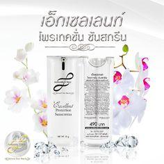 Excellent Protections Sunscreens (ขวด 15 g) ราคา 490 บาท  เอ็กเซลเลนท์ โพรเทคชั่น ซันสกรีน : ครีมกันแดดสูตรน้ำเนื้อบางเบา กันเหงื่อกันน้ำ ซึมง่ายไม่เหนอะหนะบำรุงผิวนุ่มชุ่มชื้น ผิวหน้าไม่มัน ไม่เหนียวเนอะหนะ ซึมซาบสู่ผิวได้ดี ไม่เกิดการอุดตันอันเป็นสาเหตุของสิว ป้องกันผิวจากรังสียูวีได้ถึง 100 เท่า ช่วยปกป้องผิวจากมลภาวะได้ยาวนาน ผิวเปล่งประกายอย่างเป็นธรรมชาติ