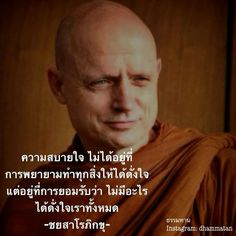 ❥●❥ ♥ ♥❥●❥ Thai Monk, No Worries, Best Quotes, Blessed, Mindfulness, Wisdom, Writing, Words, Instagram