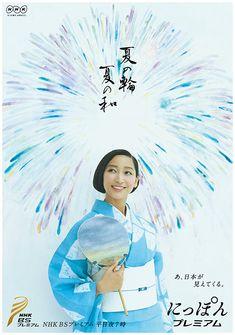 "NHK BS プレミアム""にっぽんプレミアム""夏編キャンペーン動画とポスターの為に、日本画で描かせて頂きました […] Japan Advertising, Advertising Design, Japanese Prints, Japanese Design, Poster Ads, Poster Prints, Japan Graphic Design, Summer Banner, Summer Poster"