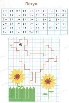 петух 2 Graph Paper Art, Ap Studio Art, Adult Coloring Pages, Primary School, Art Studios, Pattern Art, Animal Drawings, Pixel Art, Kids Toys