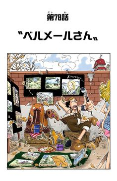 Kid N Teenagers, Kids, One Piece Chapter, One Piece Manga, Anime Manga, Character Art, Pokemon, Color, Manga Covers