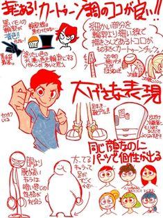 Twitter まんが 漫画 マンガ 勇者 Drawing Cartoon Characters, Cartoon Faces, Cartoon Art Styles, Cartoon Design, Cartoon Drawings, Drawing Reference Poses, Drawing Poses, Figure Drawing Practice, Cartoon Kunst
