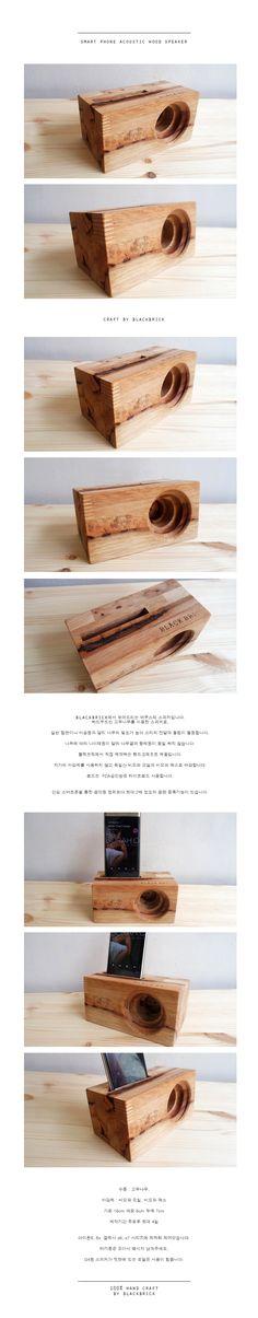 부산 가구공방 블랙브릭 아이폰 갤럭시 무전원 스피커 iphone galaxy s smart phone acoustic wood speaker https://www.facebook.com/factoryblackbrick/