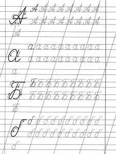 Cursive Handwriting, Cursive Letters, Handwriting Practice, Preschool Worksheets, Russian Language Learning, Language Study, Russian Alphabet, Writing Lists, School