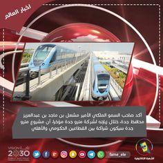 #الشهرة_الإلكترونية #الأمير_مشعل يؤكد الشراكة بين القطاعين الحكومي والأهلي في مشروع #مترو_جدة