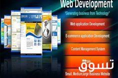 برمجة وتصميم برامج ويب ابلكشن لجميع الانشطة