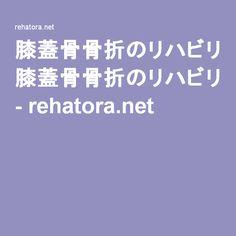 膝蓋骨骨折のリハビリ治療 - rehatora.net