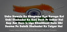 Happy Independence Day Wishes Messages Article On Independence Day, Independence Day In Hindi, Independence Day Images Download, Independence Day Message, Happy Independence Day Wishes, Independence Day Pictures, 15. August, Happy 15 August, Happy New Year Gif