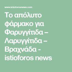 Το απόλυτο φάρμακο για Φαρυγγίτιδα – Λαρυγγίτιδα – Βραχνάδα - istioforos news