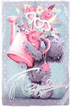 Birthday or Mother's Day Tatty Teddy, Birthday Greetings, Birthday Wishes, Birthday Cards, Happy Birthday, Cute Images, Cute Pictures, Et Wallpaper, Fizzy Moon
