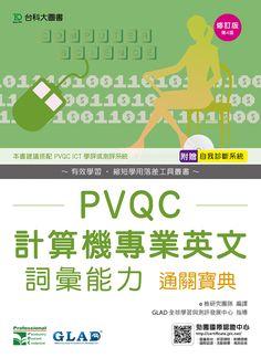 PF80203- PVQC計算機專業英文 詞彙能力 通關寶典 - 修訂版(第四版) - 附贈自我診斷系統