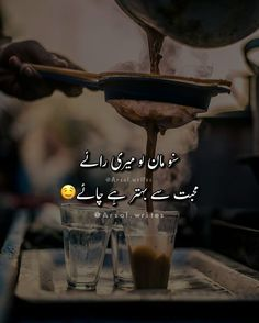 Soul Poetry, Poetry Pic, Poetry Feelings, Poetry Lines, Tea Lover Quotes, Chai Quotes, Love Poetry Images, Best Urdu Poetry Images, Urdu Funny Poetry