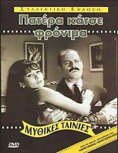 Πατέρα κάτσε φρόνιμα - Βικιπαίδεια Old Greek, Greek Beauty, Old Toys, Vintage Images, Greece, Cinema, Jokes, Memories, Actors