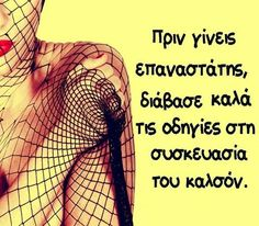 Lol, Words, Memes, Funny Stuff, Greek, Quotes, Humor, Funny Things, Quotations