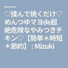 ♡揉んで焼くだけ♡めんつゆマヨde超絶危険なやみつきチキン♡【簡単*時短*節約】 : Mizuki
