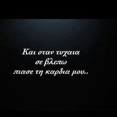 You And I, I Love You, My Love, Greek Quotes, Forever Love, Life Quotes, Cards Against Humanity, Memories, Thoughts