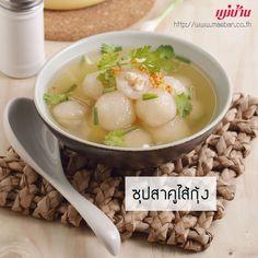 ซุปสาคูไส้กุ้ง ซุปของไทยๆ ที่มีมาแต่สมัยโบราณ นำซุปใส หวานหอม ซดคล่องคอ
