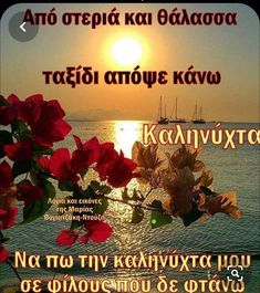Good Night, Spirituality, Decor, Nighty Night, Decoration, Spiritual, Decorating, Good Night Wishes, Deco