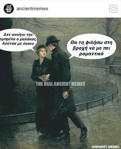 χαχαχα.ωραιο Funny Greek Quotes, Funny Quotes, Ancient Memes, Strange Photos, Beach Photography, Sarcasm, Picture Video, Me Quotes, Haha