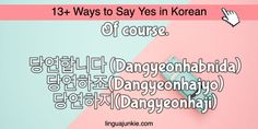 """How do you say YES in Korean?"""" This Korean guide teaches you phrases. Audio lesson inside too. Yes In Korean, Korean Phrases, Korean Language, Let It Be, Teaching, Sayings, Lyrics, Teaching Manners, Learning"""
