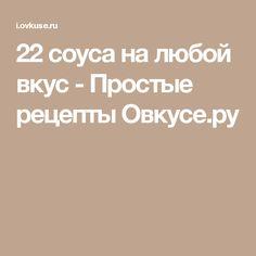 22 соуса на любой вкус - Простые рецепты Овкусе.ру