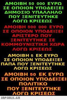 Greek Quotes, Funny Photos, Greece, Jokes, Lol, Humor, Fanny Pics, Greece Country, Husky Jokes