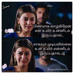 Hmmm miss u da. Miss U Love Quotes, Tamil Love Quotes, Crazy Girl Quotes, Girly Quotes, Sad Quotes, Best Quotes, Life Quotes, Qoutes, Feeling Alone Quotes