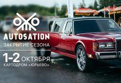 AUTOSATION — ЗАКРЫТИЕ СЕЗОНА! | AutoEvents - Автомобильные события