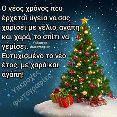 Christmas Time, Xmas, Happy New Year Images, Greek Quotes, Best Quotes, Wish, Greeting Cards, Holiday Decor, Jars