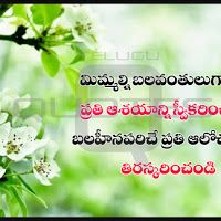 The 24 Best My Telugu Quotes Images On Pinterest Best Quotes Best