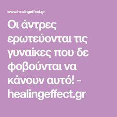 Οι άντρες ερωτεύονται τις γυναίκες που δε φοβούνται να κάνουν αυτό! - healingeffect.gr Kids And Parenting, Quotes, Mental Health, Girls, Tops, Quotations, Toddler Girls, Daughters, Maids