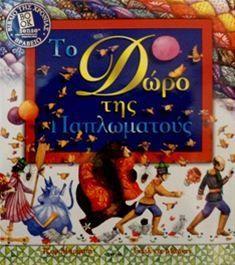 Το δώρο της Παπλωματούς, Χριστουγεννιάτικη γιορτή – Θέατρο
