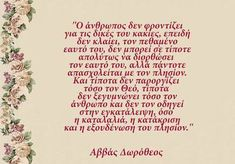 Greek Quotes, Home Decor, Decoration Home, Room Decor, Interior Design, Home Interiors, Interior Decorating