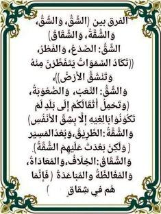 Yasujiro Ozu, Arabic Lessons, Arabic Language, Quran Verses, Arabic Quotes, Islamic, Quotations, Math, History