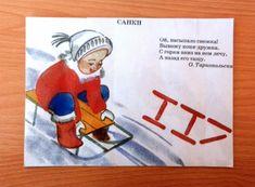 Картотека «Головоломки из счётных палочек» - Для воспитателей детских садов… Baseball Cards, Sports, Hs Sports, Sport