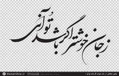 Persian Calligraphy, Islamic Art Calligraphy, Poem Tattoo, Farsi Tattoo, Persian Alphabet, Persian Tattoo, Neon Symbol, Friends Sketch, Calligraphy Quotes Love