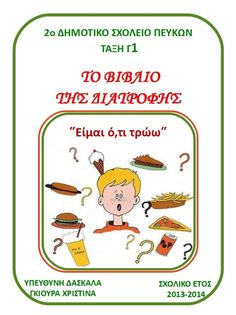 Είμαι ό,τι τρώω by hrisgiou via slideshare Special Education Teacher, Proper Diet, Kids Corner, Baby Care, Health Fitness, Nutrition, Activities, Learning, School