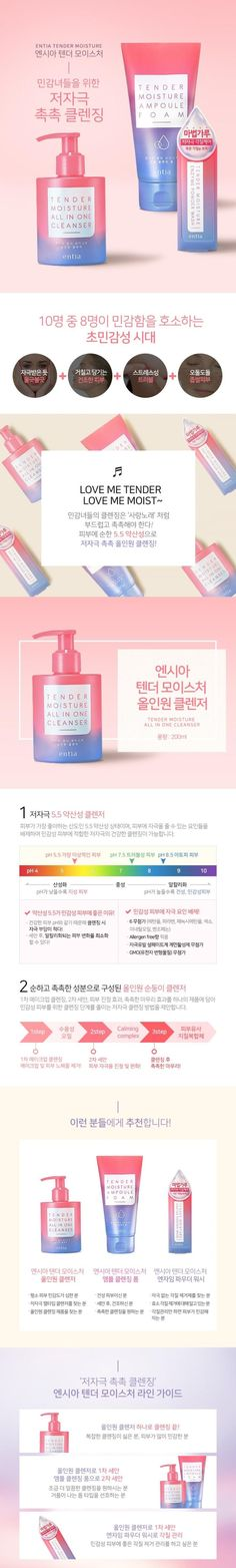 160411 - 삼성메디코스 - NBI5 리뉴얼 - 컬러 - 최혜진 Cosmetic Web, Cosmetic Design, Skincare Packaging, Cosmetic Packaging, Cosmetic Bottles, Promotional Design, Japan Design, Social Media Design, Bottle Design