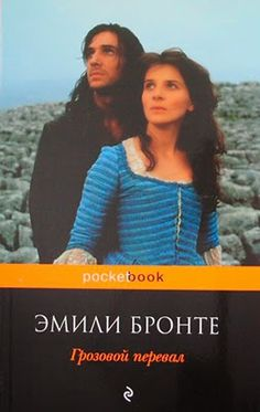"""Эмили Бронте """"Грозовой перевал"""" отзывы   Блог книгомана"""