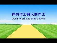"""[The Church of Almighty God] Almighty God's Utterance """"God's Work and Ma..."""