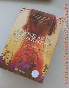 Bιβλίο: O λόφος με τα αγριολούλουδα | Anastasia's Beauty Secrets Books, Libros, Book, Book Illustrations, Libri