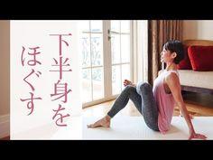 脚やせにも効果的! 脚のむくみや疲れをとる下半身をほぐすヨガ☆ #253 - YouTube Yoga Fitness, Bodies, Hair Beauty, Training, Exercise, Workout, Health, Ejercicio, Health Care