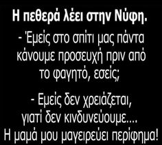 lol Funny Status Quotes, Funny Greek Quotes, Greek Memes, Funny Statuses, Stupid Funny Memes, Funny Texts, Very Funny Images, Laughing Quotes, True Words