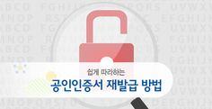 은근히 어려운 IBK기업은행 공인인증서 재발급 받는 방법, 완전정복하기▶ http://blog.ibk.co.kr/1425