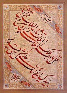 قل اللهم مالك الملك تؤتي الملك من تشاء وتنزع الملك ممن تشاء بيدك الخير انك على كل شيء قدير #الخط_العربي