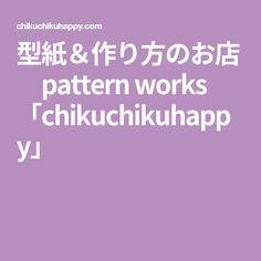 型紙&作り方のお店 pattern works 「chikuchikuhappy」