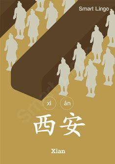 Xi'an: 西安 (xī ān) Use the Written Chinese Online Dictionary to learn more Chinese.