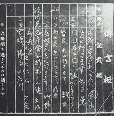 昭和スポット巡り on Twitter  昭和30年 駅の伝言板