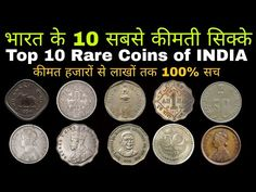 Top 10 Rare Coins of India Old Coins Price, Old Coins Value, Sell Coins, Valuable Coins, Coin Prices, Coin Values, Old Money, Antique Coins, Commemorative Coins